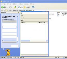 WebSpider v2.7汉化版