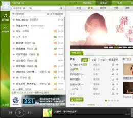 QQ音乐2013 V9.2(921) 简体中文官方最新版