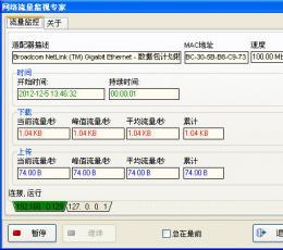 流量监视软件_网络流量监视专家V2.8简体中文绿色免费版下载