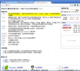 谷歌浏览器股市行情插件V0.9.5 官方安装版下载_谷歌浏览器股市行情插件