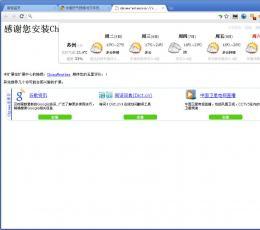 谷歌浏览器中国天气插件V1.2.3 官方安装版下载_谷歌浏览器中国天气插件
