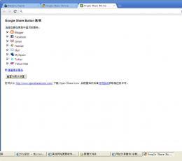 谷歌浏览器网址分享插件V1.1 官方安装版下载_谷歌浏览器网址分享插件