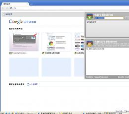 谷歌浏览器进程同步插件V1.1 英文官方安装版下载_谷歌浏览器进程同步插件