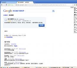 谷歌浏览器新浪微博扩展V1.5.4.2 官方安装版下载_谷歌浏览器新浪微博扩展