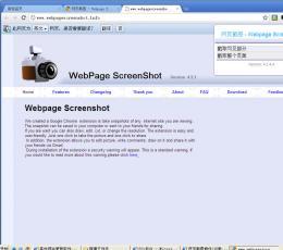 谷歌浏览器网页截图插件V4.5.4.2 官方安装版下载_谷歌浏览器网页截图插件