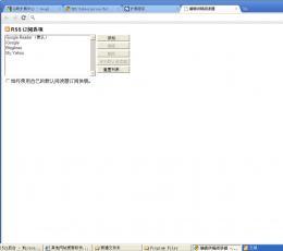 谷歌浏览器聚合内容订阅插件V2.1 官方安装版下载_谷歌浏览器聚合内容订阅插件