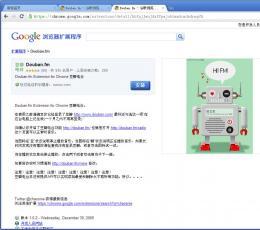 谷歌浏览器豆瓣电台插件下载_谷歌浏览器豆瓣电台插件