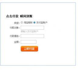 谷歌浏览器我要付款支付宝插件V0.12 官方安装版下载_谷歌浏览器我要付款支付宝插件