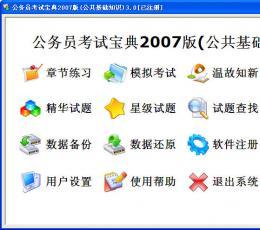 公务员考试宝典2007版(公共基础知识)V3.0简体中文正式版下载_公务员考试宝典2007版(公共基础知识)