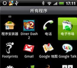 手机QQ for AndroidV2.3.0 简体中文官方安装版下载_手机QQ for Android