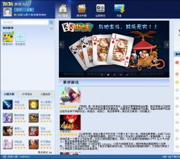 7k7k游戏盒V5.6.4.8 简体中文官方版