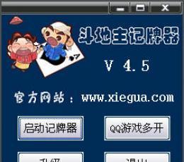 写挂QQ斗地主记牌器 V4.5 绿色免费版下载_写