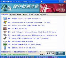 星语硬件检测合集V4.0 简体中文绿色免费版下载_星语硬件检测合集