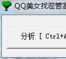 QQ找茬辅助器合集_QQ美女游戏找茬v美女大全玉吃美女足图片