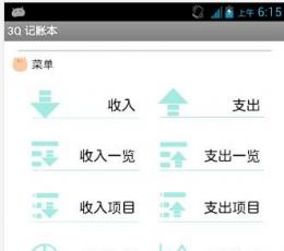 手机记账软件哪个好_手机记账APP排行榜_安