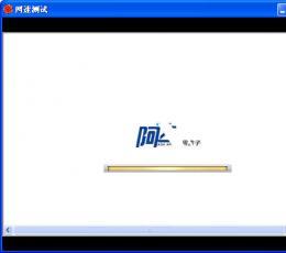 阿达游网络测速器V1.10 中文绿色免费版下载_阿达游网络测速器
