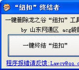 龙之谷纽扣终结者V1.0 绿色免费版下载_龙之谷纽扣终结者