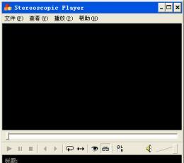 3D电影播放器_3d电影播放软件V2.14汉化优化安装版下载