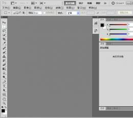Adobe Photoshop CS5ZD423 简体中文绿色特别测试版