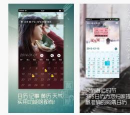 365日历 V3.5 中文版