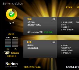 Norton Antivirus 病毒库 V5i32 2013.04.01 英文免费版