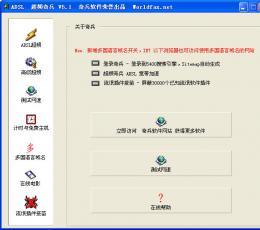 ADSL超频奇兵V5.1 绿色特别版下载_ADSL超频奇兵