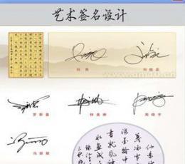艺术签名设计 V5.6 官方版