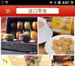 淘宝零食街V1.1.2 官方版下载_淘宝零食街