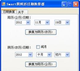 阴阳历日期换算器 V1.2 简体中文官方安装版