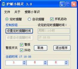 护眼小精灵 V3.0 简体中文绿色免费版