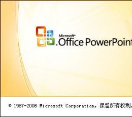 Microsoft PowerPoint Viewer V2007 简体中文版