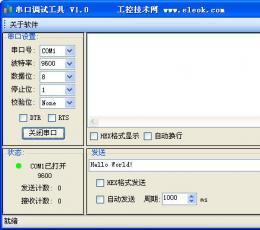 工控串口调试工具 V1.0 简体中文绿色免费版