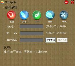 虚拟WIFI无线局域网共享 V1.1 简体中文官方安装版