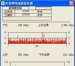 好用网络流量监控器V11.5 简体中文绿色免费版下载_好用网络流量监控器