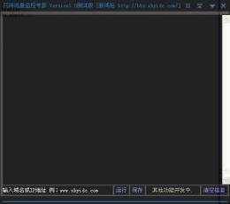 网络流量监控专家V1.0 简体中文绿色免费版下载_网络流量监控专家