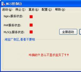 NGS套件 V1.0 简体中文绿色免费版