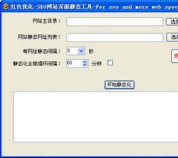 红色优化SEO网站页面静态工具 V1.0 简体中文绿色免费版