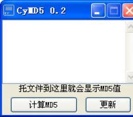 CYMD5 V0.2 简体中文绿色免费版