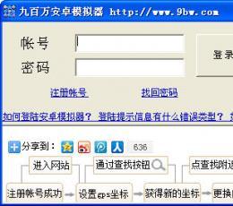 九百万安卓模拟器V2.0.1 官网最新版下载_九百万安卓模拟器