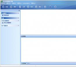 inode智能客户端 V5.1 最新版