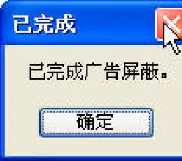 屏蔽各种网络视频广告 X64 V1.0 绿色免费版