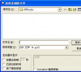 小巧的GIF录制工具 V1.2.0 北方星空汉化版
