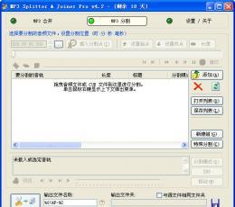 音乐剪辑软件 V4.2 绿色汉化版