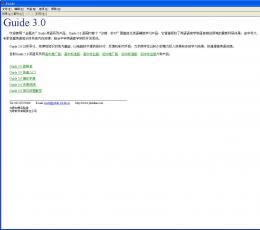 公务员考试记忆指南V2009下载_公务员考试记忆指南