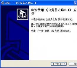 公务员之路V5.1正式版下载_公务员录用考试模拟训练软件
