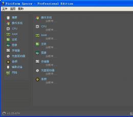 硬件检测工具_piriform SpeccyV1.25.674汉化绿色版下载