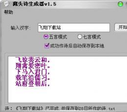 爱情藏头诗生成器V1.5 绿色版下载_爱情藏头诗生成器
