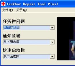 任务栏修复工具 V1.1.1 绿色免费版