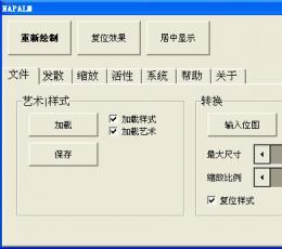 屏幕火焰留言板 V1.0 中文绿色版