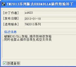 TM2013 去插件效验补丁 简体中文绿色免费版